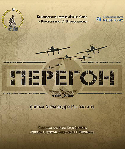 Peregon Top 10 Russian War Movies