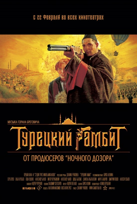 turkish gambet 550x819 Top 10 Russian War Movies