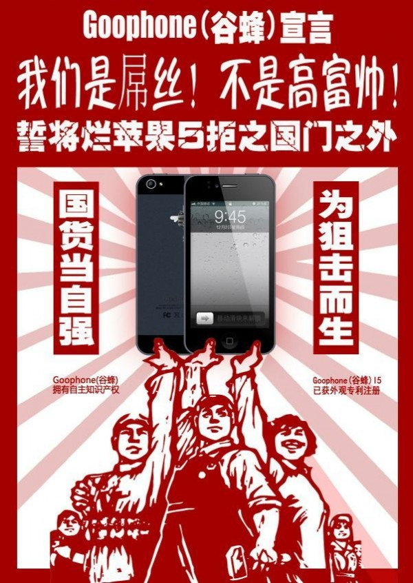z22goophone4 600x846 Chinese Clone Phone Maker Thinking To Sue Apple For Copying iPhone 5 Design