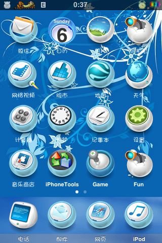 7ecd8c54380bffad09f92b6afbfb58ff Complete List of Winterboard Themes with Images for iPhone
