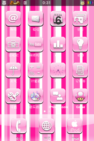 b5bacbb96b918d183e743697cac05957 Complete List of Winterboard Themes with Images for iPhone